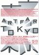 東京国際フォーラム「アートフェア東京2014」