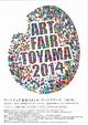 「アートフェア富山2014・アートアワード」開催