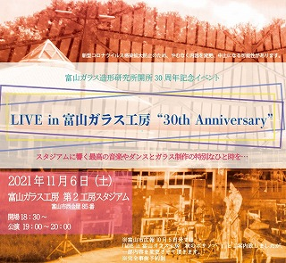 s-hp用30周年記念LIVE.jpg